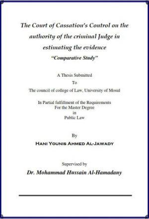 رقابة محكمة التمييز على سلطة القاضي الجنائي في تقدير الأدلة دراسة مقارنة
