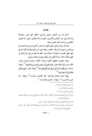 شرح القواعد الخمس دراسة وتحقيق ترحيب الدوسري
