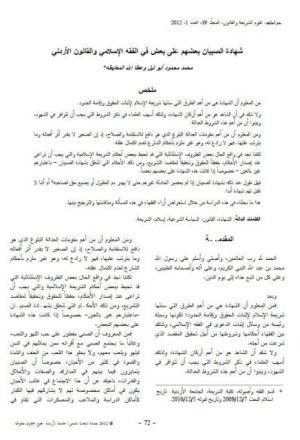 شهادة الصبيان بعضهم على بعض في الفقه الإسلامي والقانون الأدني
