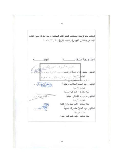 ضمانات المتهم أثناء المحاكمة دراسة مقارنة بين الفقه الإسلامي والقانون الكويتي