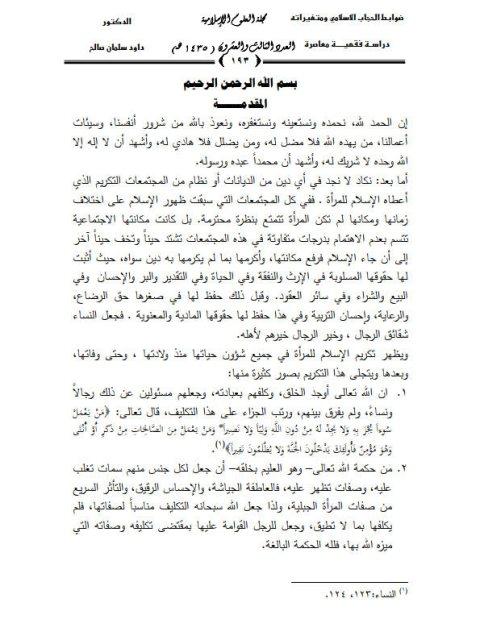 ضوابط الحجاب الإسلامي ومتغيراته