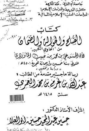 كتاب الصلح والحوالة والضمان من الحاوي الكبير