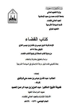 كتاب القضاء للإمام شرف الدين عيسى بن عثمان بن عيسى الغزي