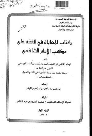 كتاب المعاياة في الفقه على مذهب الإمام الشافعي