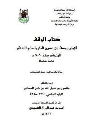كتاب الوقف للإمام يوسف بن حسين الكرمستاني الحنفي