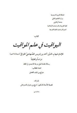 كتاب اليواقيت في علم المواقيت لأحمد بن شهاب الدين أحمد بن إدريس الصنهاجي القرافي