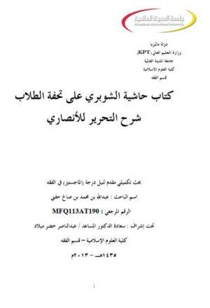 كتاب حاشية الشوبري على تحفة الطلاب شرح التحرير للأنصاري
