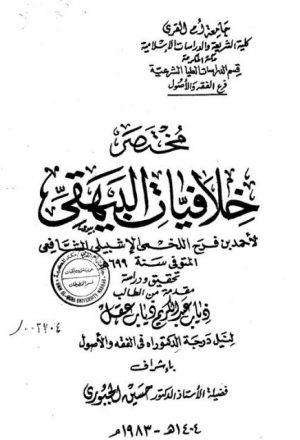 مختصر خلافيات البيهقي لأحمد بن فرح اللخمي