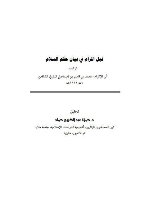 نيل المرام في بيان حكم السلام - ت حماد
