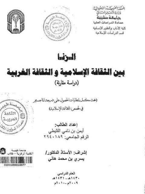 الزنا بين الثقافة الإسلامية والثقافة الغربية