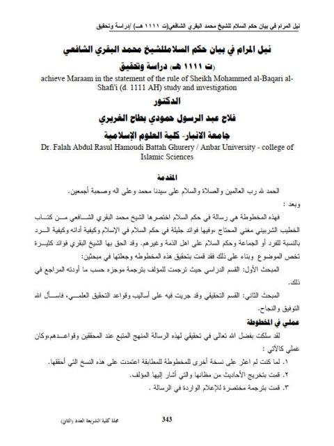 نيل المرام في بيان حكم السلام للشيخ محمد البقري الشافعي دراسة وتحقيق