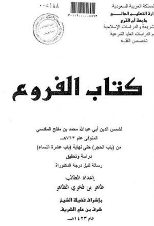 كتاب الفروع لابن مفلح المقدسي من باب الحجر حتى نهاية عشرة النساء دراسة وتحقيق