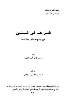 العمل عند غير المسلمين من وجهة نظر إسلامية