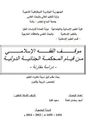 موقف الفقه الإسلامي من قيام المحكمة الجنائية الدولية