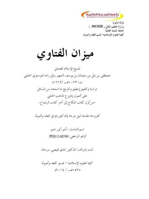 ميزان الفتاوى لشيخ الإسلام العثماني من أول كتاب النكاح إلى اخر كتاب الرضاع