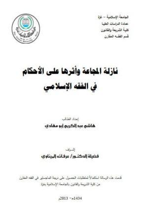نازلة المجاعة وأثرها على الأحكام في الفقه الإسلامي
