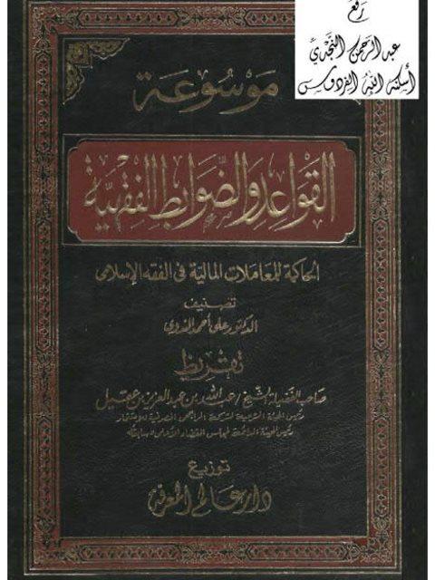 موسوعة القواعد والضوابط الفقهية الحاكمة للمعاملات المالية في الفقه الإسلامي
