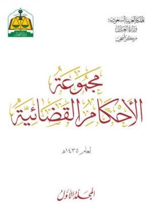 مجموعة الأحكام القضائية بعام 1435هـ