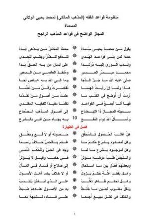 منظومة قواعد الفقه المذهب المالكي المجاز المسماة الواضح في معرفة قواعد المذهب الراجح