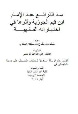 سد الذرائع عند الإمام ابن القيم وأثره في اختياراته الفقهية