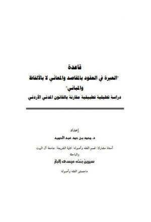قاعدة العبرة في العقود بالمقاصد والمعاني لا بالألفاظ والمباني دراسة تحليلية تطبيقية مقارنة مع القانون المدني الأردني