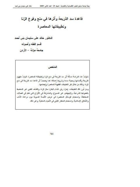 قاعدة سد الذريعة وأثرها في منع وقوع الزنا
