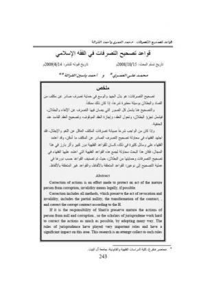 قواعد تصحيح التصرفات في الفقه الإسلامي