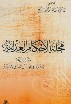 مجلة الأحكام العدلية مصادرها وأثرها في قوانين الشرق الإسلامي