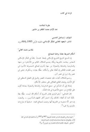قراءة في كتاب نظرية المقاصد عند الإمام محمد الطاهر بن عاشور