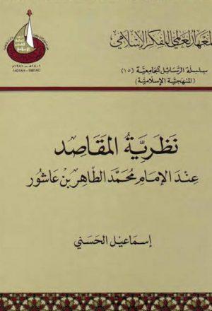 نظرية المقاصد عند الإمام محمد الطاهر بن عاشور