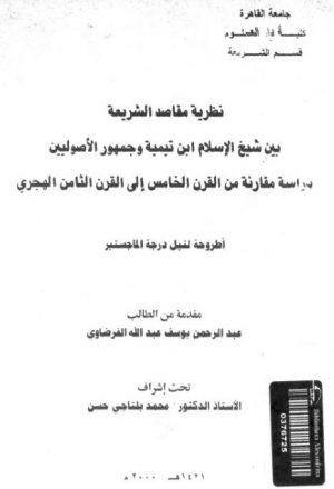 نظرية مقاصد الشريعة بين شيخ الإسلام ابن تيمية و جمهور الأصوليين