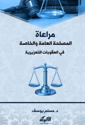 مراعاة المصلحة العامة والخاصة في العقوبات التعزيزية مسلم اليوسف