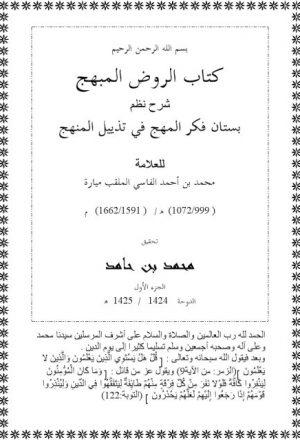 كتاب الروض المبهج شرح نظم بستان فكر المهج في تذييل المنهج