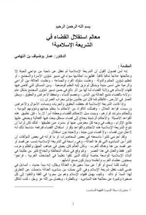 معالم استقلال القضاء في الشريعة الإسلامية