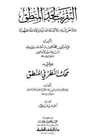 كتاب التقريب لحد المنطق pdf