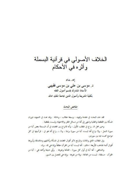 الخلاف الأصولي في قرآنية البسملة وأثره في الأحكام