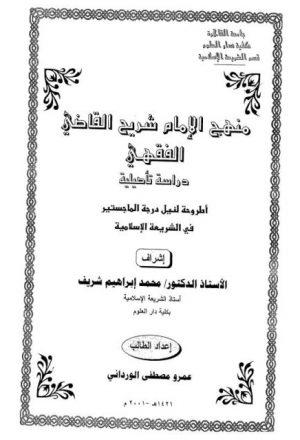 منهج الإمام شريح القاضي الفقهي دراسة تأصيلية