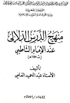 منهج الدرس الدلالي عند الإمام الشاطبي