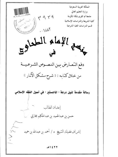 منهج الإمام الطحاوي في دفع التعارض بين النصوص الشرعية من خلال كتابه شرح مشكل الآثار