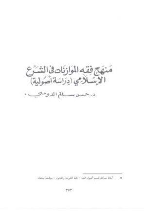 منهج فقه الموازنات في الشرع الإسلامي دراسة أصولية