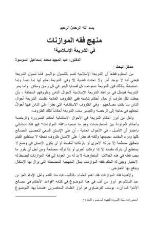 منهج فقه الموازنات في الشريعة الإسلامية