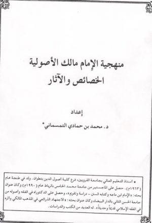 منهجية الإمام مالك الأصولية خصائصها وآثارها