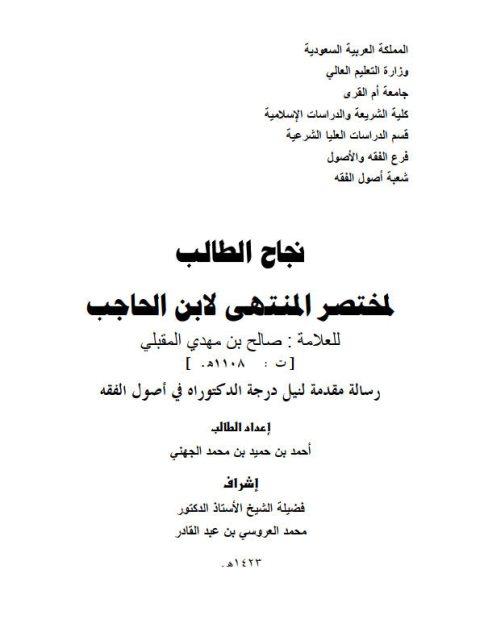 نجاح الطالب لمختصر المنتهى لابن الحاجب للعلامة صالح بن مهدي المقبلي