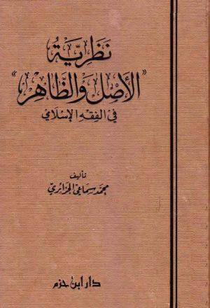 نظرية الأصل والظاهر في الفقه الإسلامي