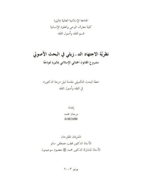 نظرية الاجتهاد التنزيلي في البحث الأصولي مشروع القانون الجنائي الإسلامي بماليزيا نموذجاً