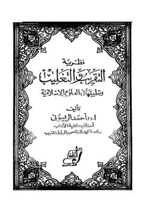 نظرية التقريب والتغليب وتطبيقها في العلوم الإسلامية