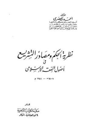 نظرية الحكم ومصادر التشريع في أصول الفقه الإسلامي