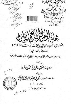 نهاية الوصول إلى علم الأصول لمظفر الدين أحمد بن علي بن الساعاتي دراسة وتحقيق