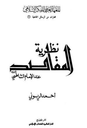 نظرية المقاصد عند الإمام الشاطبي
