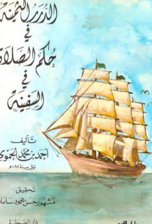 الدرر الثمينة في حكم الصلاة في السفينة